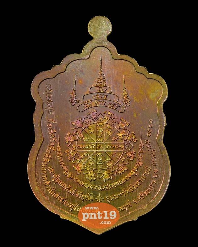 เหรียญเสมาอุดมทรัพย์ มหาบารมี เนื้อปลอกลูกปืนผิวรุ้ง หลวงปู่อุดมทรัพย์ สำนักสงฆ์เวฬุวัน
