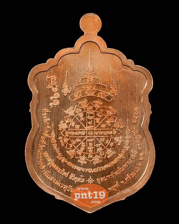 เหรียญเสมาอุดมทรัพย์ มหาบารมี เนื้อทองแดงแต่งผิว หลวงปู่อุดมทรัพย์ สำนักสงฆ์เวฬุวัน