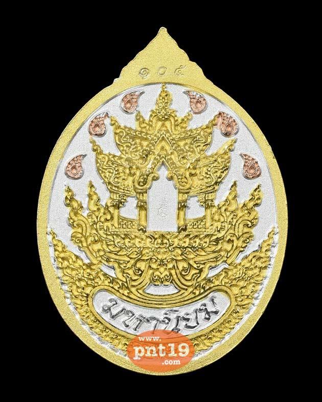เหรียญนารายณ์แปลงรูป เนื้อสามกษัตริย์ หลวงพ่อเมียน วัดบ้านจะเนียงวราราม