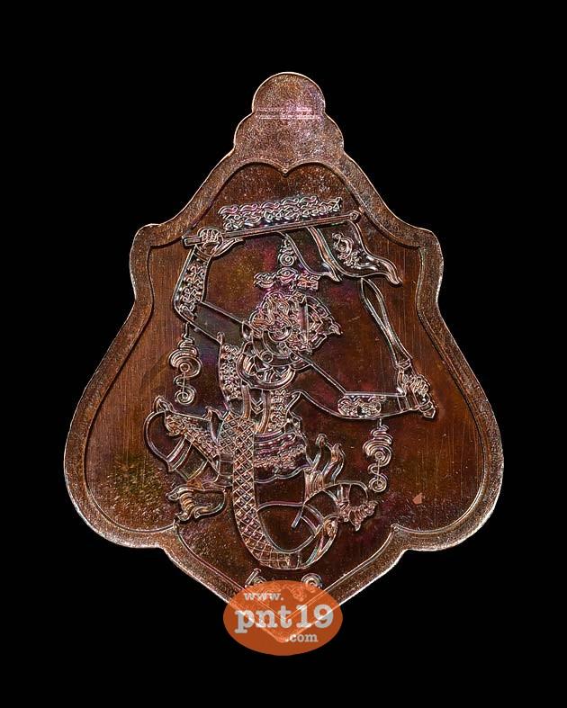 เหรียญหลังหนุมานเชิญธง รุ่น แผลงฤทธิ์ ทองแดงมันปู หลวงปู่แสน วัดบ้านหนองจิก