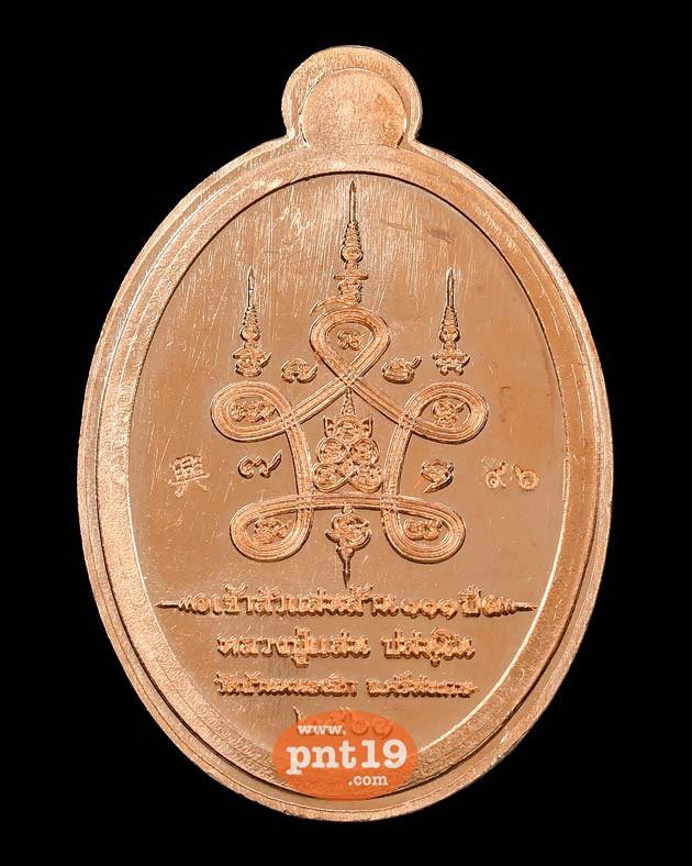 เหรียญเจ้าสัวแสนล้าน ๑๑๑ ปี เนื้อทองแดงผิวไฟไม่ตัดปีก ตอก ๙ รอบ หลวงปู่แสน วัดบ้านหนองจิก