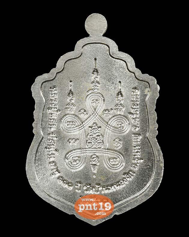 เหรียญมหาแสนปรารถนา เงินหน้ากากเงินขอบเงินลงยา หลวงปู่แสน วัดบ้านหนองจิก