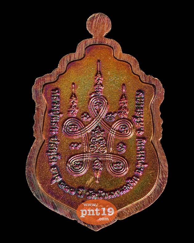 เหรียญมหาแสนปรารถนา ทองแดงผิวรุ้งหน้ากากคอน้ำเต้าฝาบาตร หลวงปู่แสน วัดบ้านหนองจิก