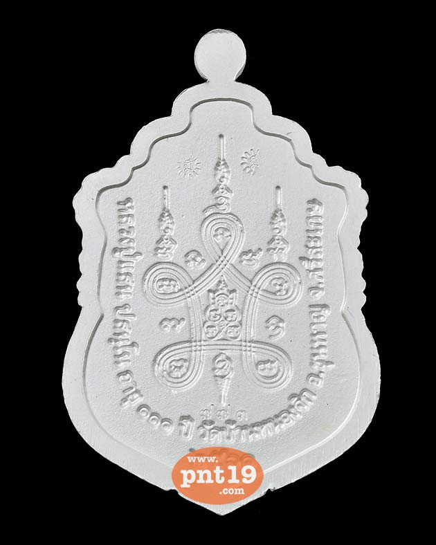 เหรียญมหาแสนปรารถนา เงินลงยาราชาวดี หลวงปู่แสน วัดบ้านหนองจิก
