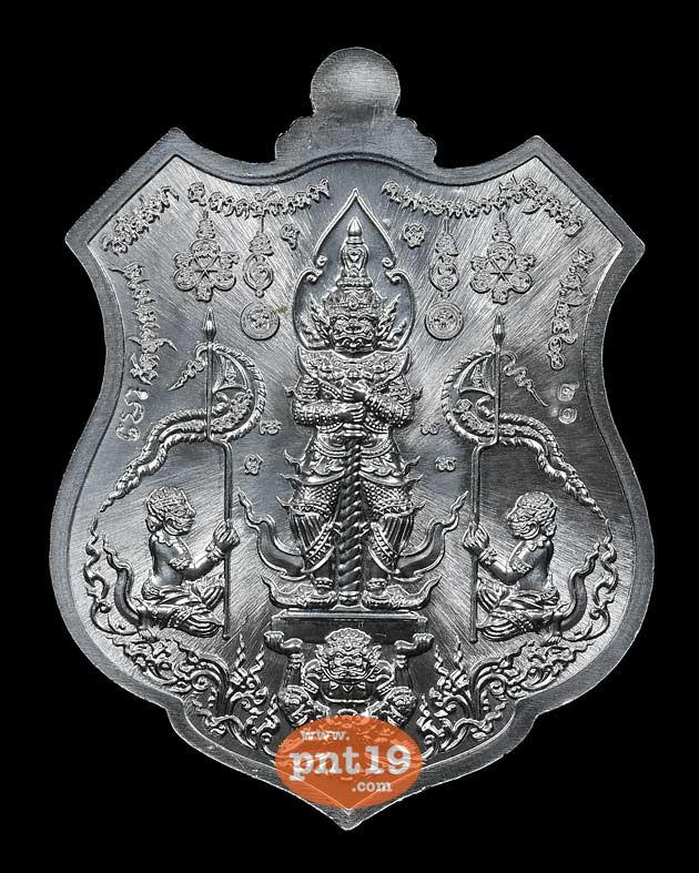 เหรียญมหามนต์ 27. ตะกั่วอวนจ้าวสมุทร หน้ากากทองแดงผิวไฟ หลวงพ่อรักษ์ วัดสุทธาวาสวิปัสสนา