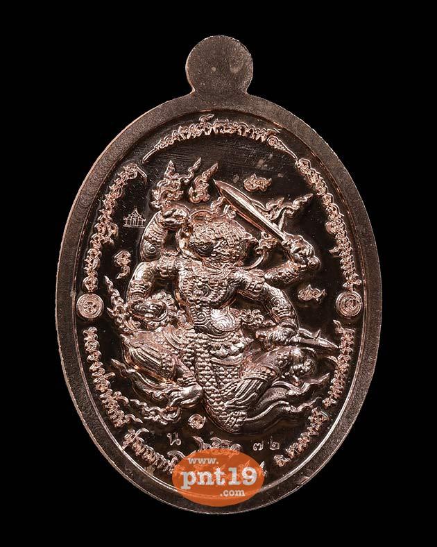 เหรียญมนต์พระกาฬ นวะโลหะ หลวงปู่พัฒน์ วัดธารทหาร (วัดห้วยด้วน)