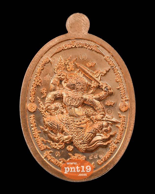 เหรียญมนต์พระกาฬ ทองแดงลงยาขาว หลวงปู่พัฒน์ วัดธารทหาร (วัดห้วยด้วน)