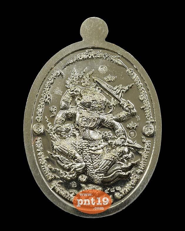 เหรียญมนต์พระกาฬ อัลปาก้าหน้ากากชนวน หลวงปู่พัฒน์ วัดธารทหาร (วัดห้วยด้วน)