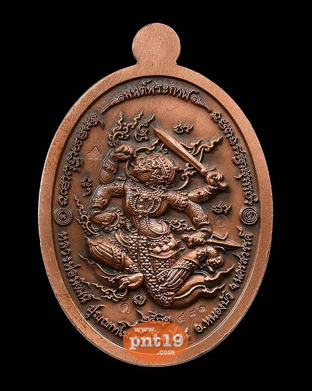 เหรียญมนต์พระกาฬ ทองแดงรมซาติน หลวงปู่พัฒน์ วัดธารทหาร (วัดห้วยด้วน)
