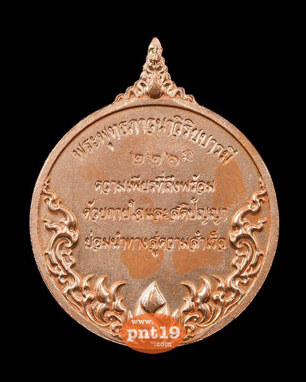 เหรียญพระพุทธภาวนาวิริยบารมี ทองแดงนอก วัดระฆังโฆสิตาราม วัดระฆังโฆสิตาราม