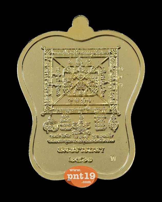 เหรียญพัดโบกพญาครุฑ(รุ่นแรก) เนื้อทองทิพย์ วัดต้นชุมแสง วัดต้นชุมแสง