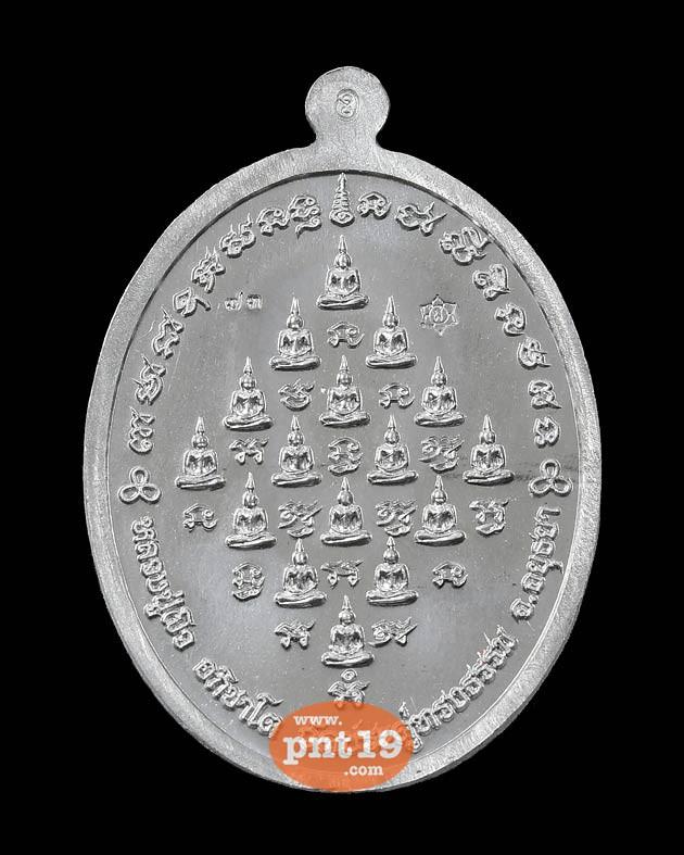 เหรียญรวยรุ่งเรือง เนื้อแร่หน้ากากทองทิพย์ ตอกโค๊ด ๙ หลวงพ่อผิว วัดประดู่ทรงธรรม