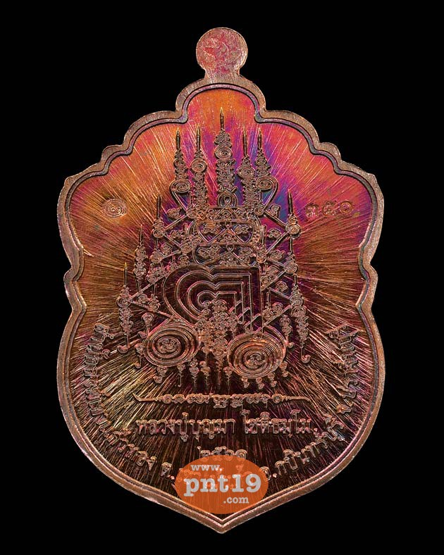เหรียญเสมาหัวเสือ รุ่นแรก ทองแดงผิวรุ้ง หลวงปู่บุญมา สำนักสงฆ์เขาแก้วทอง
