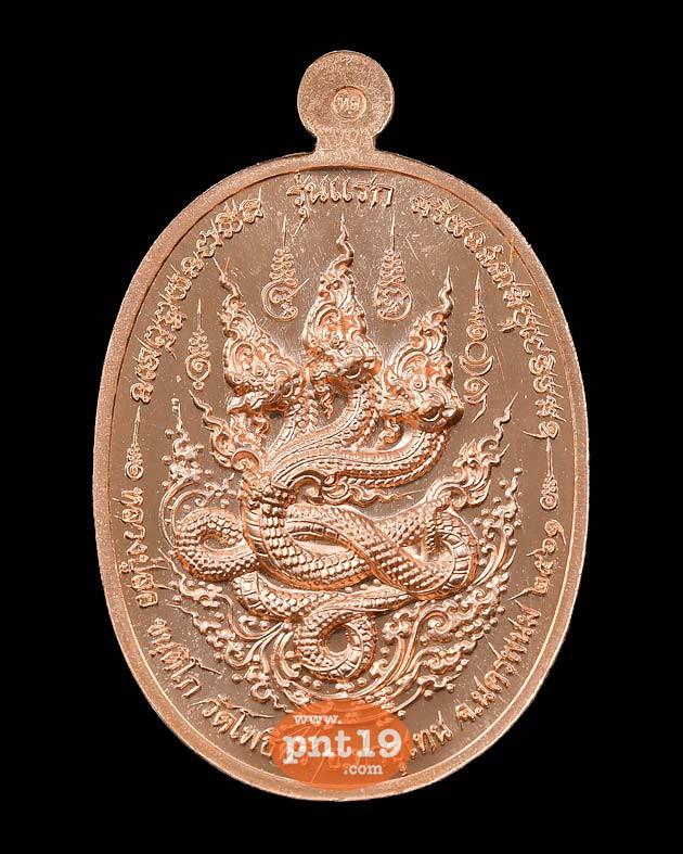 เหรียญเจริญพรล่าง 10. ทองแดงผิวไฟ หลวงปู่สอ วัดโพธิ์ศรี