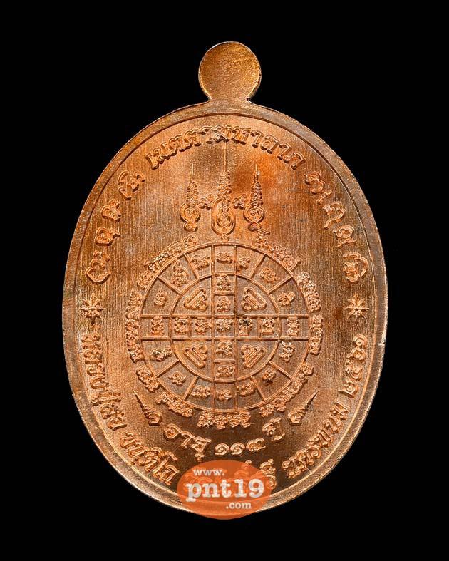 เหรียญเมตตา มหาลาภ เนื้อทองแดง หลวงปู่สอ วัดโพธิ์ศรี