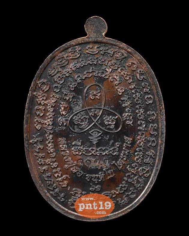 เหรียญไตรมาส ๖๑ ชนวน หลวงปู่สอ วัดโพธิ์ศรี
