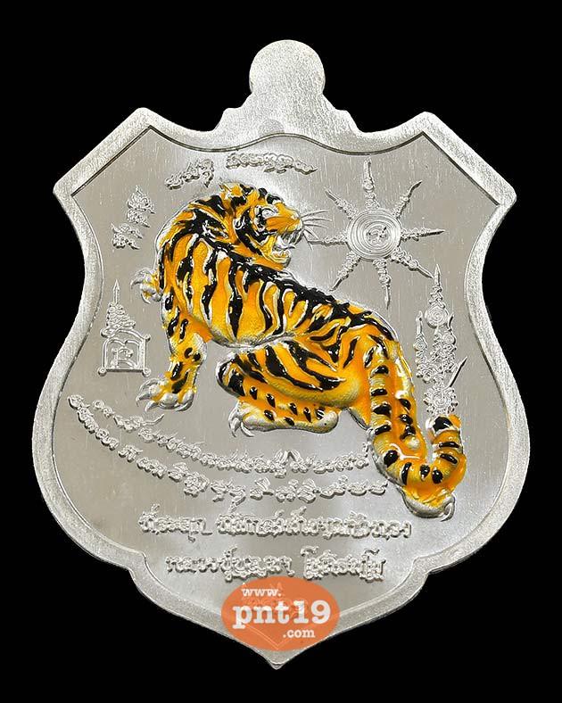 เหรียญพยัคฆ์บูรพา 6. เงินลงยา จีวรเหลือง หลวงปู่บุญมา สำนักสงฆ์เขาแก้วทอง