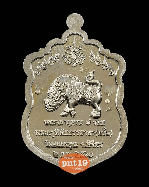 เหรียญเสมา ๗ รอบ อัลปาก้า หลวงพ่อหวั่น วัดคลองคูณ