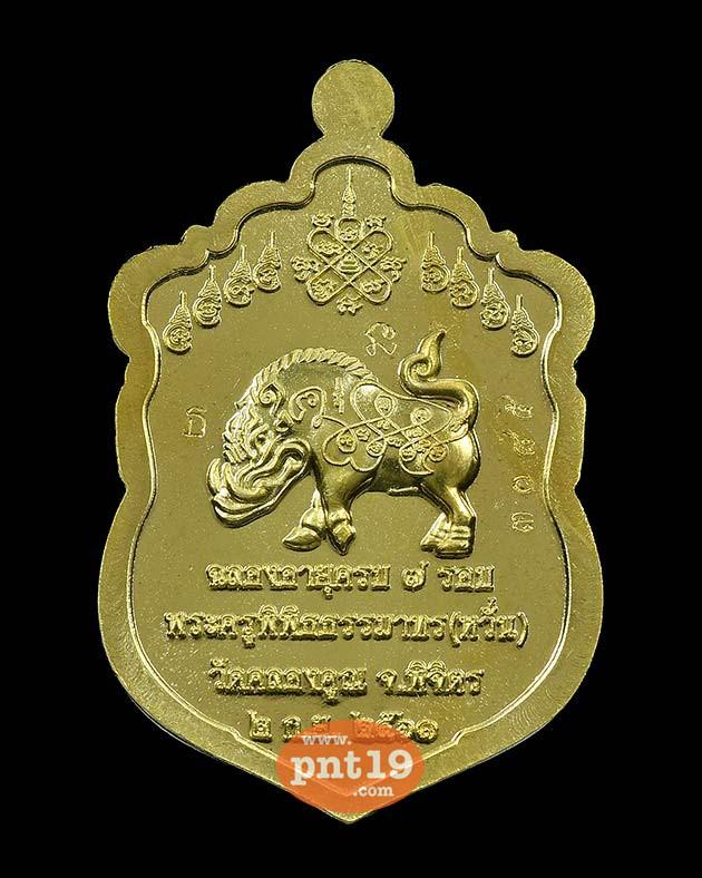 เหรียญเสมา ๗ รอบ ทองประธาน หลวงพ่อหวั่น วัดคลองคูณ