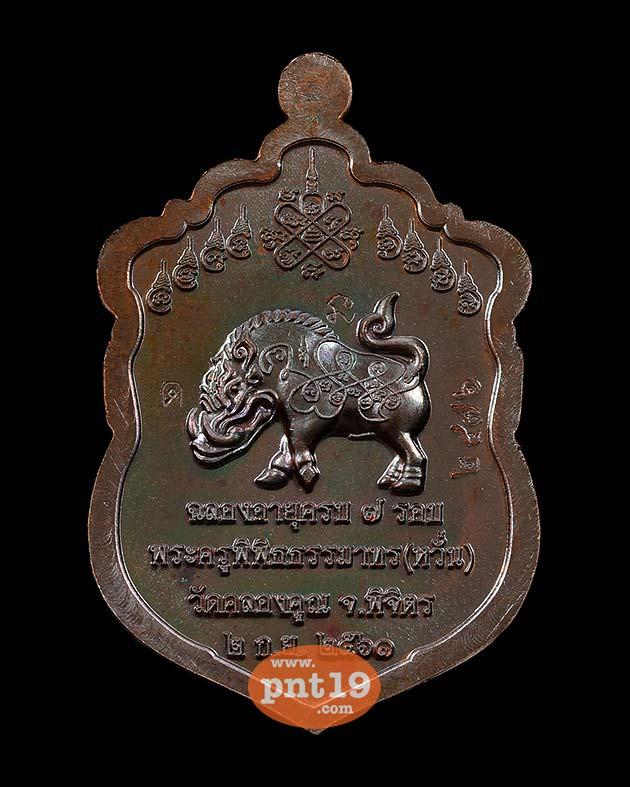 เหรียญเสมา ๗ รอบ ทองแดงมันปู หลวงพ่อหวั่น วัดคลองคูณ