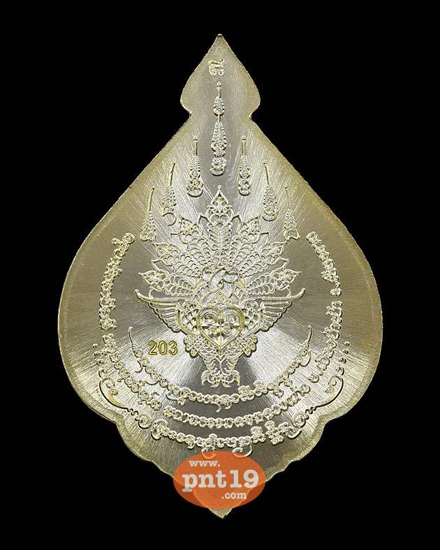 เหรียญนกยูงทอง มหาเศรษฐี แจกทาน ครูบาชัยยาปัถพี สถานธรรมดอยดวงแก้วสัพพัญญู