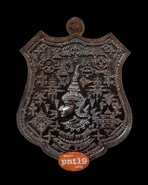 เหรียญมหายันต์ มหาเสน่ห์ 13.5 ทองแดงมันปูหน้ากากเงินยวง หลวงพ่อเมียน วัดบ้านจะเนียงวราราม