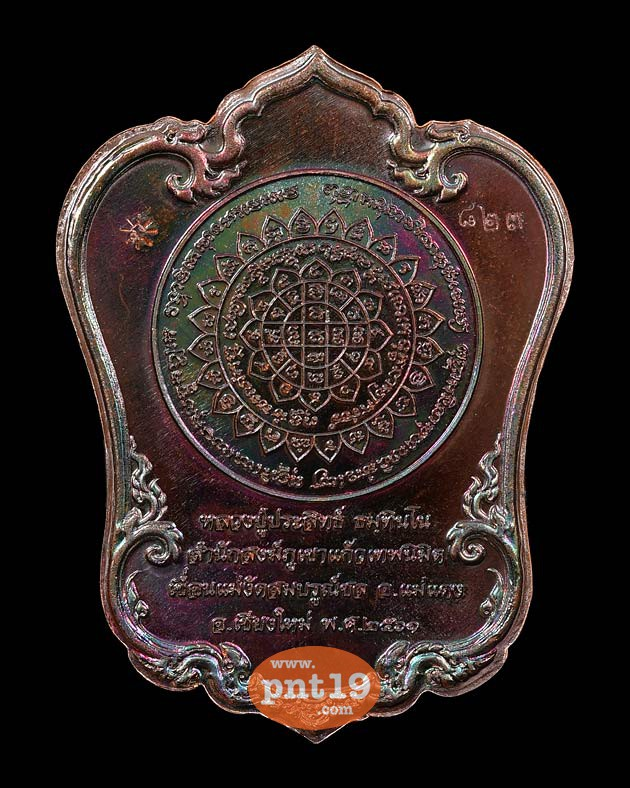 เหรียญพญาสุเรนทรชิต รุ่น เทพประทานพร แดงเทวฤทธิ์พราวรุ้ง หลวงปู่ประสิทธิ์ สำนักสงฆ์ภูเขาแก้วเทพนิมิตร (เขื่อนแม่งัดสมบูรณ์ชล)