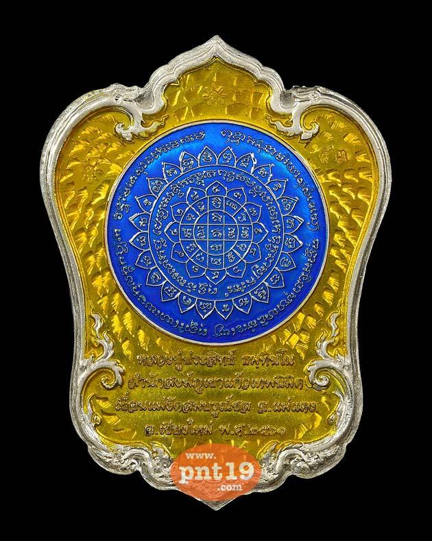 เหรียญพญาสุเรนทรชิต รุ่น เทพประทานพร อัลปาก้าลงยาสีฟ้า หลวงปู่ประสิทธิ์ สำนักสงฆ์ภูเขาแก้วเทพนิมิตร (เขื่อนแม่งัดสมบูรณ์ชล)