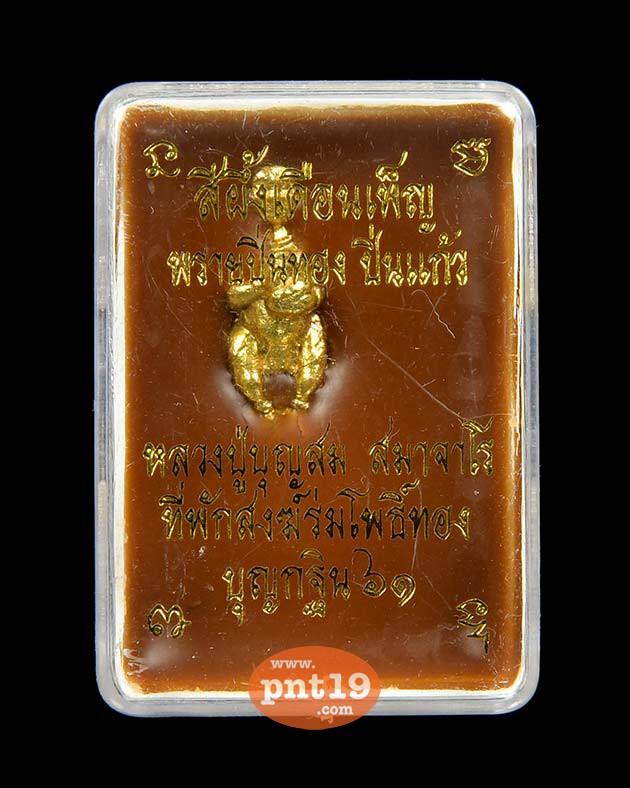 สีผึ้งเดือนเพ็ญ พรายปิ่นทองปิ่นแก้ว กุมารทอง หลวงปู่บุญสม ที่พักสงฆ์ร่มโพธิ์ทอง