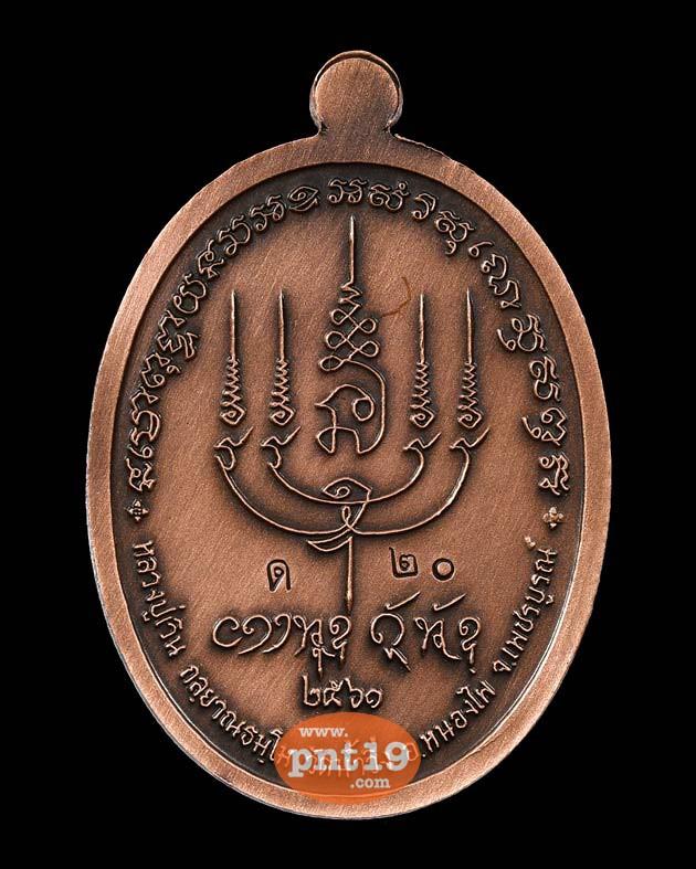 เหรียญรูปไข่เจริญพร ทองแดงซาติน หลวงปู่เวิน วัดน้ำวิ่ง