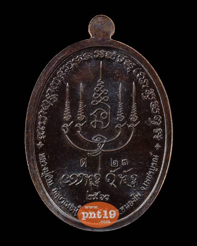 เหรียญรูปไข่เจริญพร ทองแดงมันปู หลวงปู่เวิน วัดน้ำวิ่ง