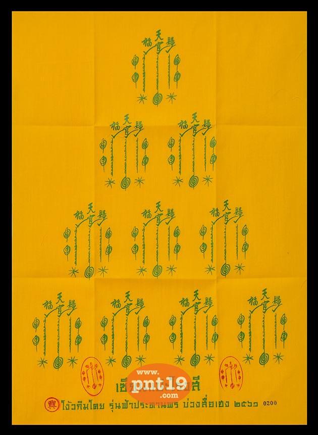 ผ้ายันต์ฟ้าประทานพร บ่วงสื่อเฮง 10 กา ขนาด 14×20 นิ้ว แปะโรงสี ศาลเจ้าเซียนแปะ