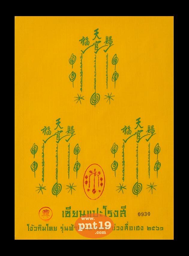 ผ้ายันต์ฟ้าประทานพร บ่วงสื่อเฮง 3 กา ขนาด 8x12 นิ้ว แปะโรงสี ศาลเจ้าเซียนแปะ
