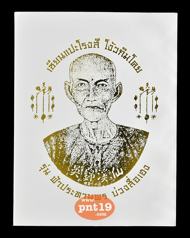 ชุดของขวัญ รุ่น ฟ้าประทานพร บ่วงสื่อเฮง แปะโรงสี ศาลเจ้าเซียนแปะ