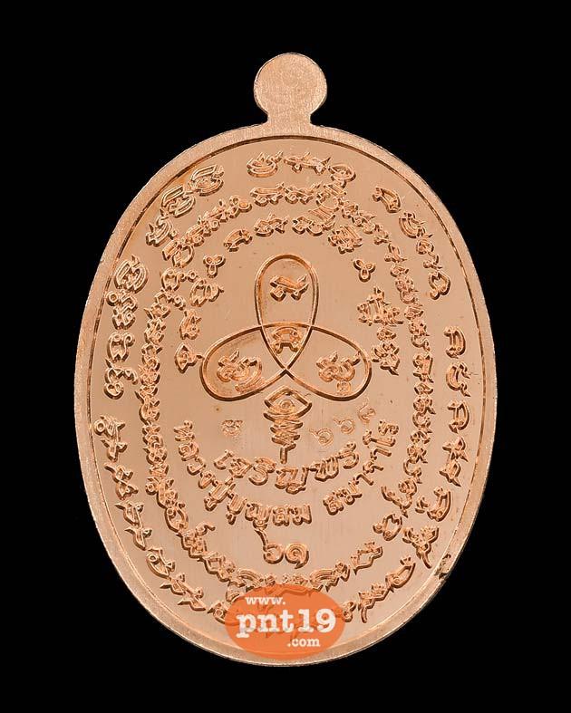 เหรียญรูปไข่เจริญพร เพชรบูรพา ทองแดง หลวงปู่บุญสม ที่พักสงฆ์ร่มโพธิ์ทอง