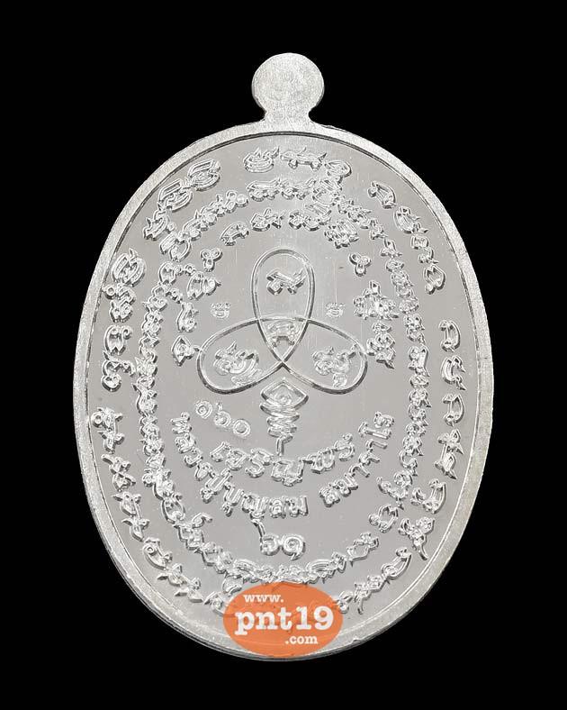 เหรียญรูปไข่เจริญพร เพชรบูรพา เงินหน้ากากทองคำ หลวงปู่บุญสม ที่พักสงฆ์ร่มโพธิ์ทอง
