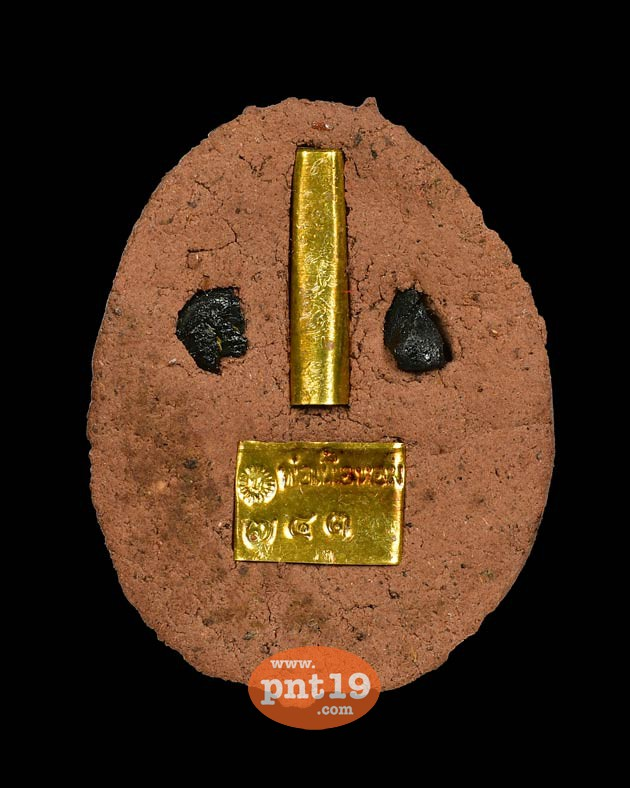 ดาวสาลิกา พ่อเนื้อหอม รุ่นแรก ครูบาแบ่ง วัดโตนด