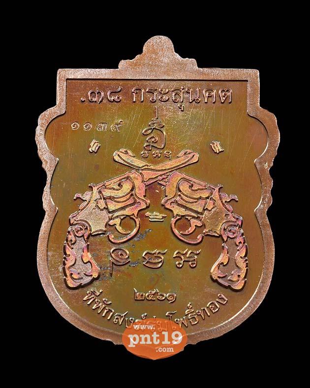 เสมาหัวตัด .38 กระสุนคต ทองแดงผิวรุ้ง หลวงปู่บุญสม ที่พักสงฆ์ร่มโพธิ์ทอง