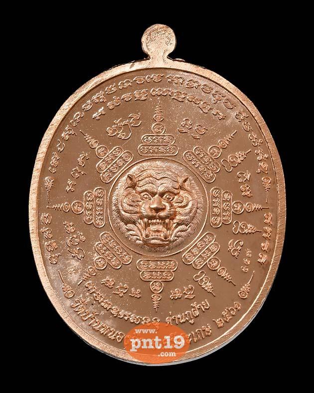 เหรียญพยัคฆ์ขุนหาญ 9. ทองแดงผิวไฟ หลวงปู่แสน วัดบ้านหนองจิก