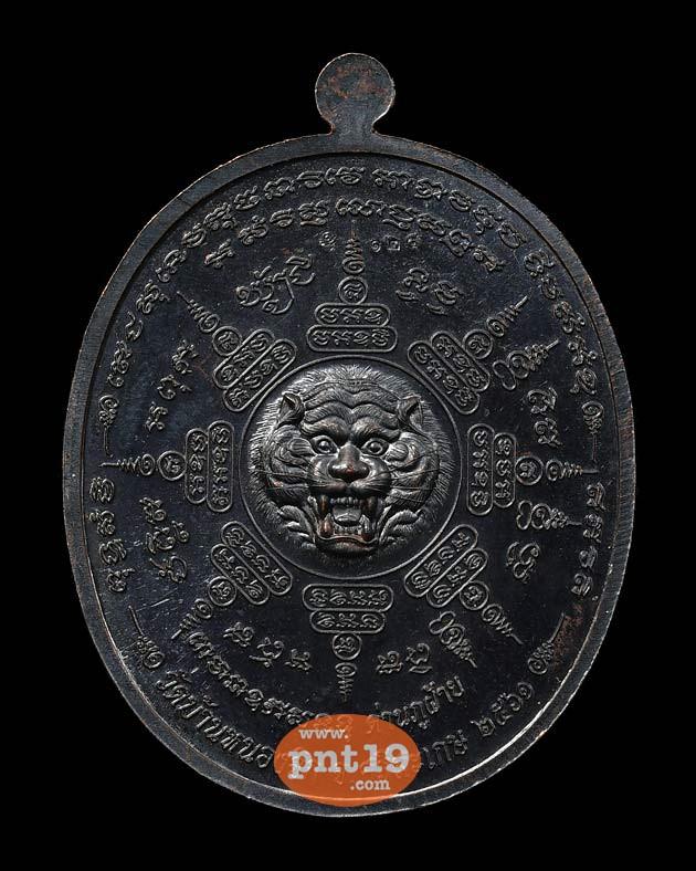 เหรียญพยัคฆ์ขุนหาญ ทองแดงรมดำ ลงยาขาว หลวงปู่แสน วัดบ้านหนองจิก