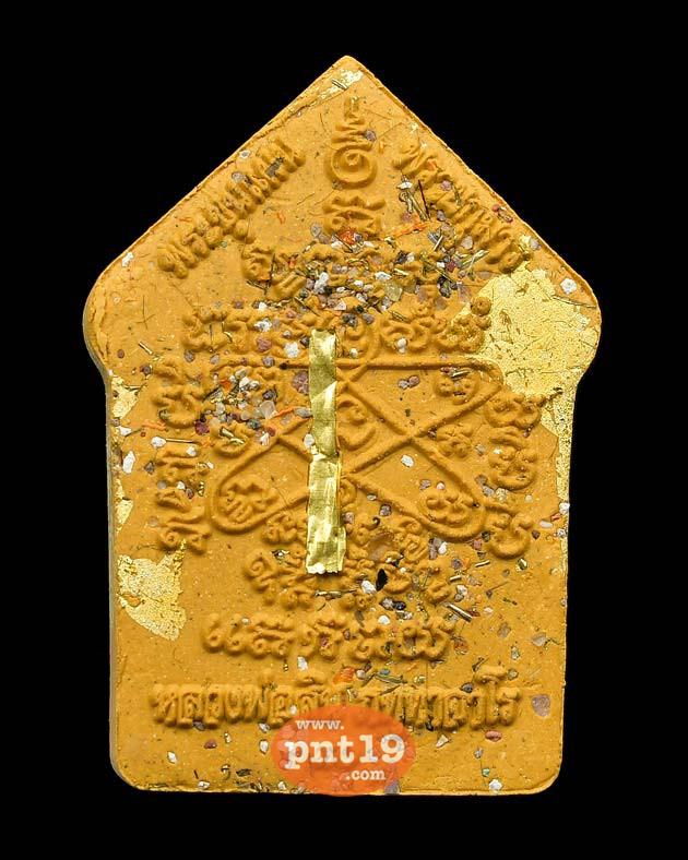 ขุนแผนผงพรายกุมาร รุ่น เศรษฐี๖๑ ว่านดอกไม้ทอง ปิดทองในพิมพ์ ตะกรุดทองคำ หลวงพ่อสิน วัดละหารใหญ่