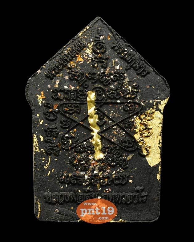 ขุนแผนผงพรายกุมาร รุ่น เศรษฐี๖๑ ผงพรายดำ ปิดทองในพิมพ์ ตะกรุดทองคำ หลวงพ่อสิน วัดละหารใหญ่