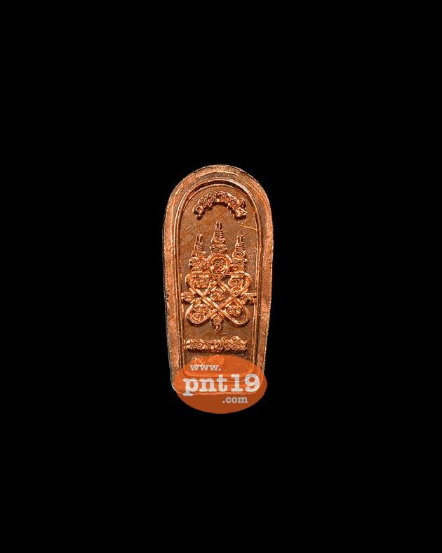 พระนาคปรกใบมะขาม เศรษฐีบูรพา ทองแดงผสมชนวนชินบ้ญชร หลวงพ่อสิน วัดละหารใหญ่