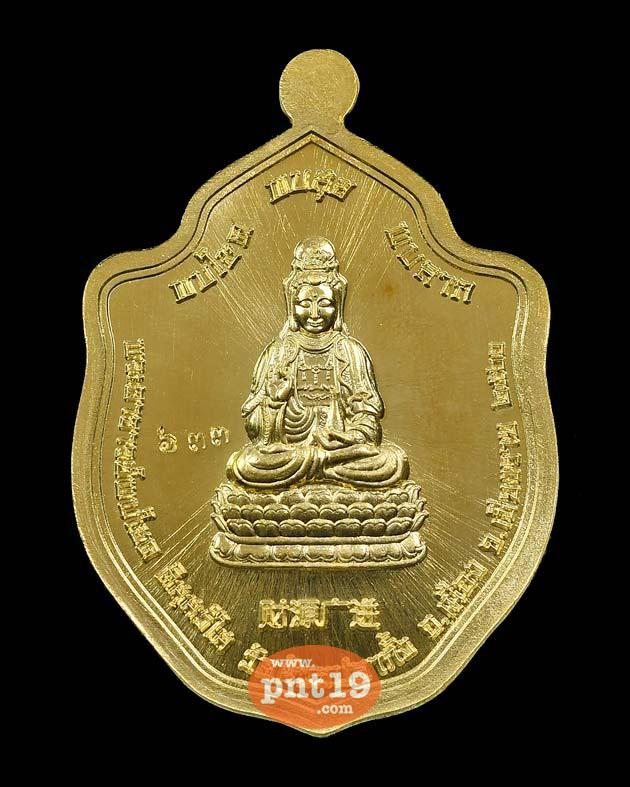 เหรียญมังกรรุ่นแรก รุ่น พบโชค พบสุข พบลาภ ทองฝาบาตร พระอาจารย์พบโชค วัดห้วยปลากั้ง