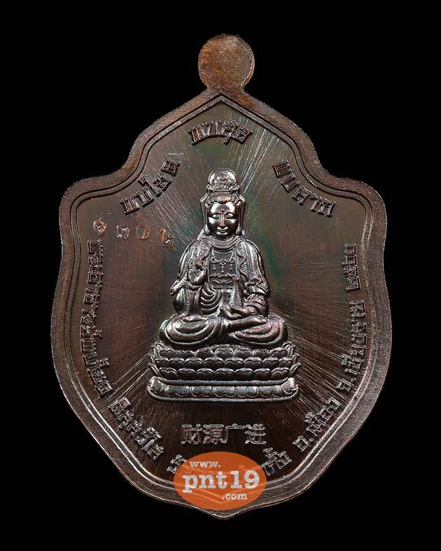 เหรียญมังกรรุ่นแรก รุ่น พบโชค พบสุข พบลาภ ทองแดง พระอาจารย์พบโชค วัดห้วยปลากั้ง
