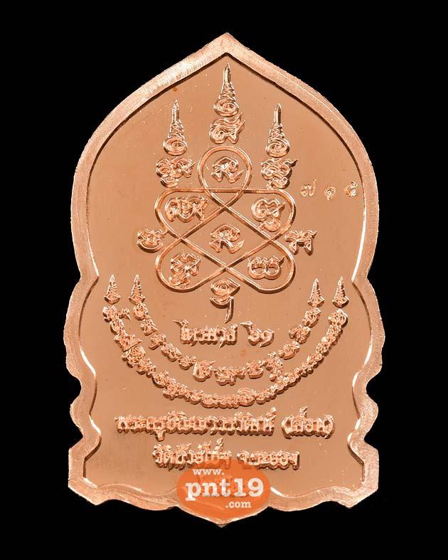 เหรียญสิงห์คาบดาบ รุ่น เลื่อนยศ ปลดหนี้ มั่งมี เงินทอง ทองแดง(คละผิว) หลวงพ่อเลื่อน วัดห้วยโป่ง