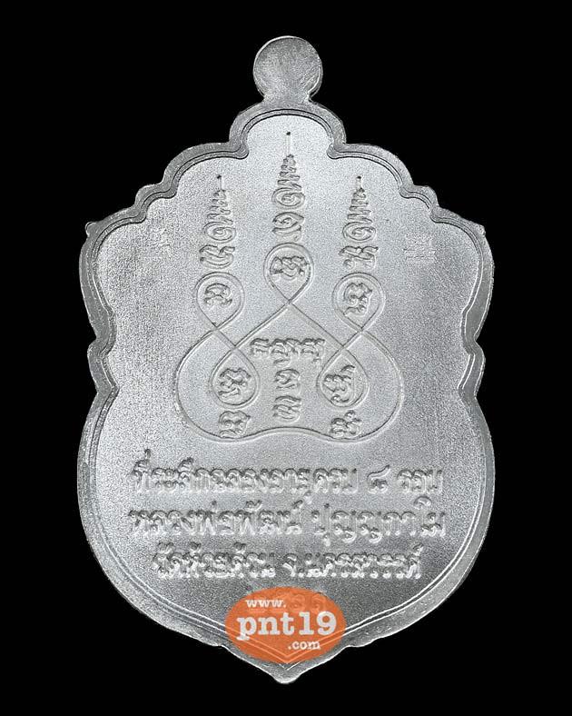 เหรียญเสมาหัวเสือ ๘ รอบ 06. เงินหน้ากากเงิน ขอบเงิน ลงยา 3 สี หลวงปู่พัฒน์ วัดธารทหาร (วัดห้วยด้วน)