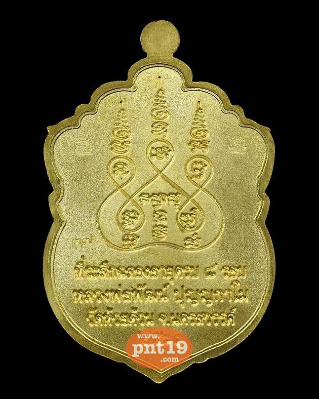 เหรียญเสมาหัวเสือ ๘ รอบ 12. ฝาบาตรลงยาสีธงชาติ หลวงปู่พัฒน์ วัดธารทหาร (วัดห้วยด้วน)