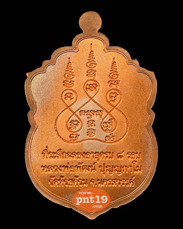 เหรียญเสมาหัวเสือ ๘ รอบ 13. ทองแดงผสมชนวน หลวงปู่พัฒน์ วัดธารทหาร (วัดห้วยด้วน)