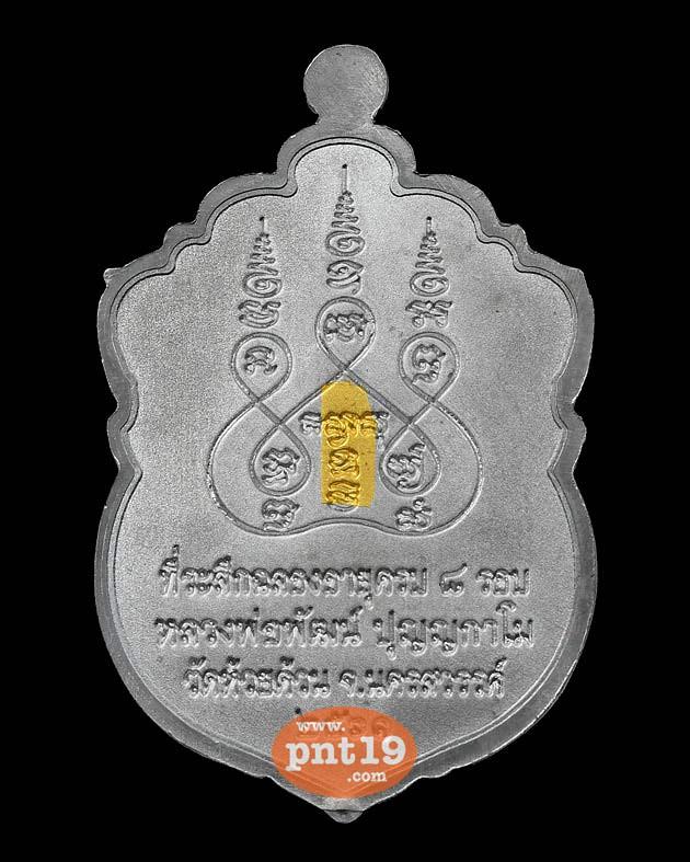 เหรียญเสมาหัวเสือ ๘ รอบ 14. แร่หน้าปลอกลูกปืนลงยา หลังฝังตะกรุด หลวงปู่พัฒน์ วัดธารทหาร (วัดห้วยด้วน)
